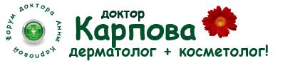 Доктор Карпова
