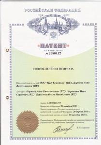 Карпова, диплом